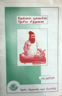 DCK Book- 2009
