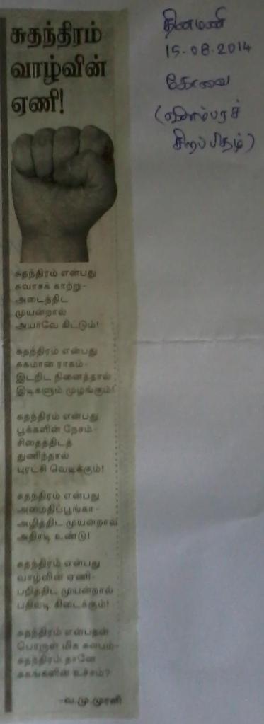 Dinamani Kavithai150814