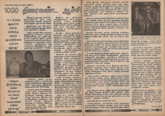 achi manorama article - vm murali