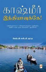 Kashmir book