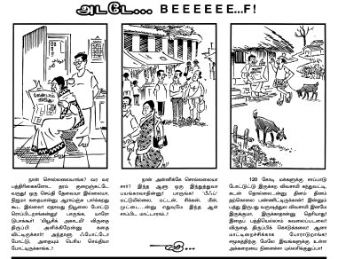 Mathi cartoon 07-11-15