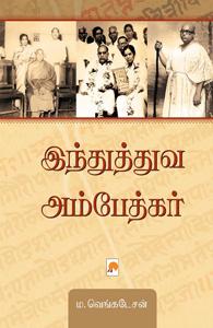 hindutva ambedkar