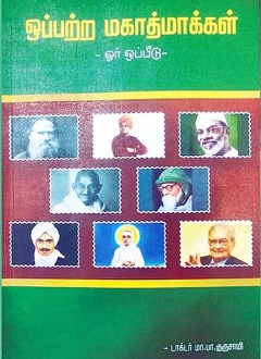 mahathma book