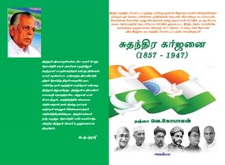Suthnthira karjanai (1857-1947) - wrapper